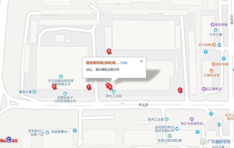 理光工厂地址